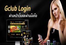 Gclub Mobile Login