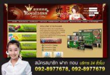Royal1688 Casino online