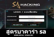 สูตรบาคาร่า sahacking.com